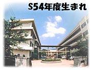 安佐中学校 S54年度生
