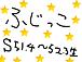 ふじっこ S51〜52