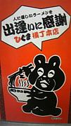 札幌ラーメンひぐま