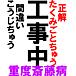 【工事中】読:たくみごとちゅう