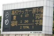 ★福岡の高校サッカー大好き★