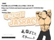 すごいぜ!JASRAC伝説