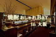 焼酎おしゃれBar in大阪