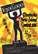 同志社 New Island Contest