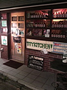 TOY KITCHEN!