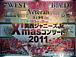 関西Jr. X'masコンサート 2011