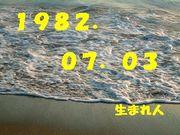 ☆1982年7月3日生まれ☆
