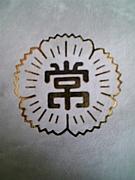 総社市立常盤小学校 1985-1986
