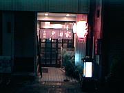 西川口の小料理屋「戸田家」