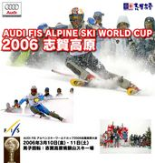 ALPINE SKI W杯06志賀volunteer