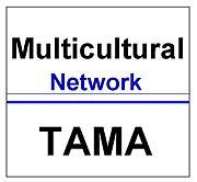 多文化共生ネットワークたま
