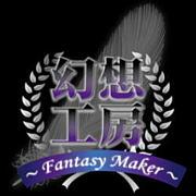 幻想工房〜Fantasy Maker〜