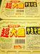 超☆大盛り ヤキソバン