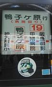 神戸市バス(神戸市交通局)
