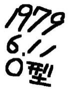 1979年6月11日生まれのO型です!