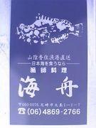 漁師料理*海舟(in尼崎)