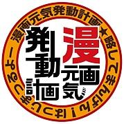漫画元気発動計画!