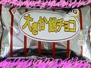 I Love 銀チョコ
