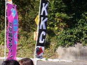 KKC (鹿屋カスリート倶楽部)