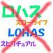 LOHAS・ロハスが嫌い