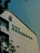 三田西陵高校