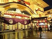 歌舞伎座を見守る会