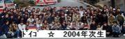 上智ドイゴ☆2004年次生