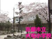 京都市立大宅小学校 (山科区)