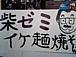 【経営】 柴ゼミ 【学部】