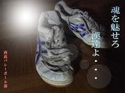 一宮西高校バレーボール部(漢)