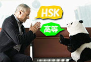 <HSK>漢語水平考試<高等>
