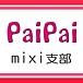 PaiPai☆mixi支部