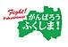 福島原発ニュース