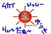 太陽スタンプ