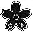 香港日本人学校同窓会
