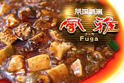 四川の味 中国酒家 風雅