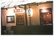 懐かし屋 in TOYOTA