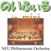 ノイフィルハーモニー管弦楽団