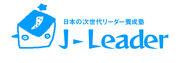 日本の次世代リーダー養成塾