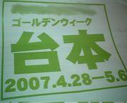 声優を目指す人!!in札幌(北海道)