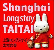 上海ロングステイ太太の会