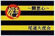 尾道大学 阪神応援サークル