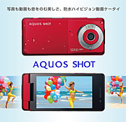 AQUOS SHOT SoftBank 945SH