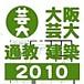大阪芸大 通教 建築学科 2010