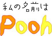 私の名前はPooh