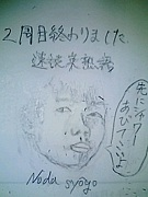 二浪戦士野田正午を応援する会