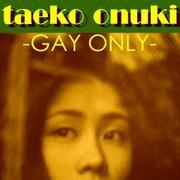 大貫妙子-GAY ONLY-