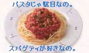 スパゲティマニア