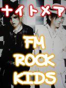 ナイトメアのFM ROCK KIDS