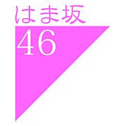 はま坂46【乃木坂46応援コミュ】